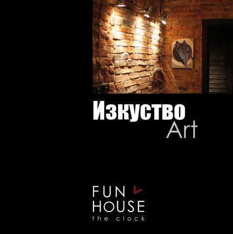 Fun_Hause