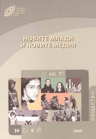 Novite mladi_novite medii
