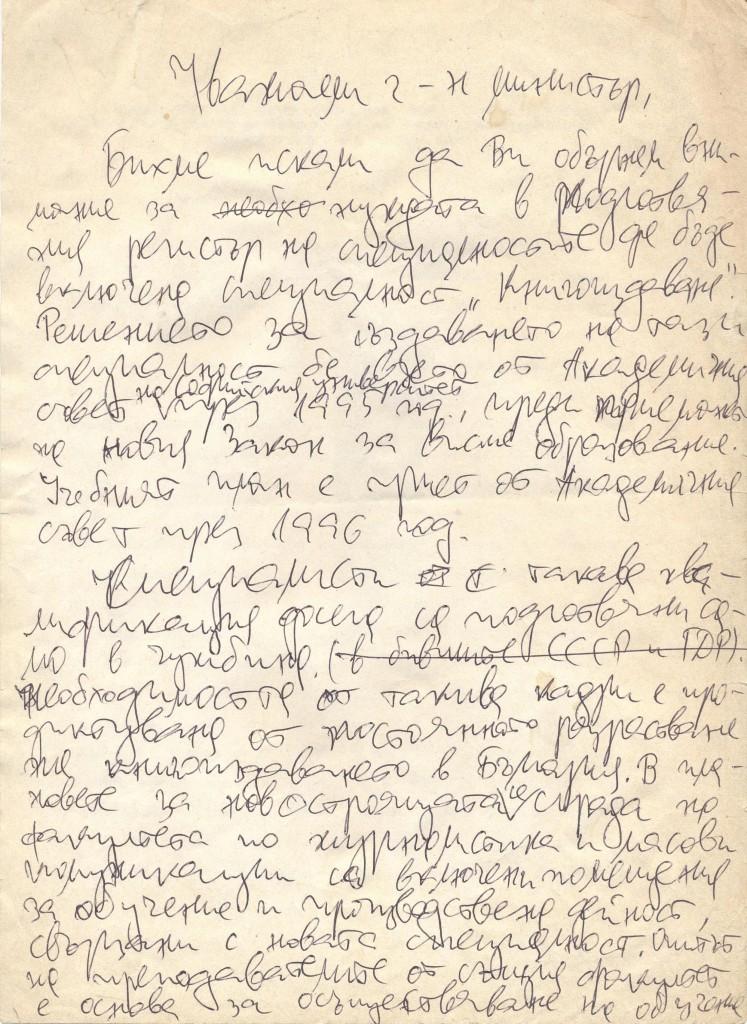 stranica_1
