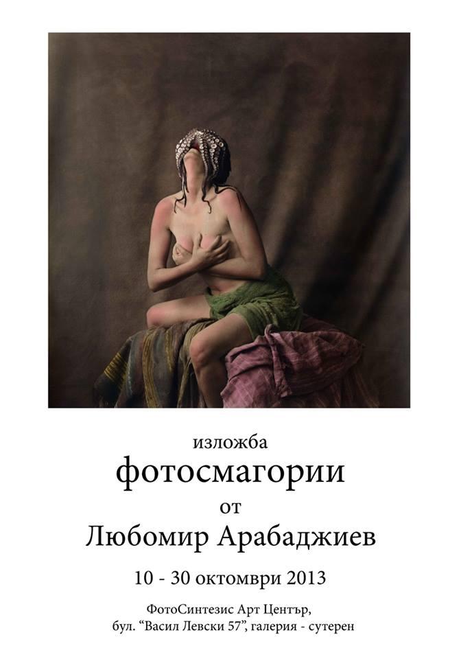 fotosmagorii