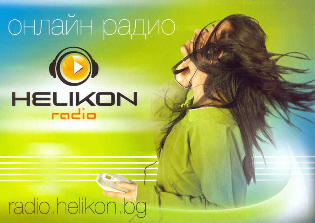 radio_Helikon