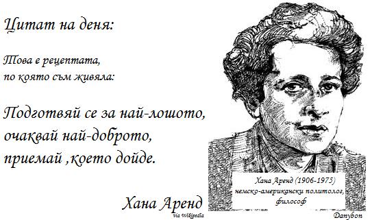 Hana-Arendt2