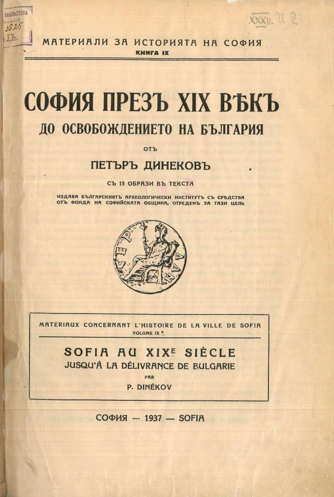 Petyr-Dinekov